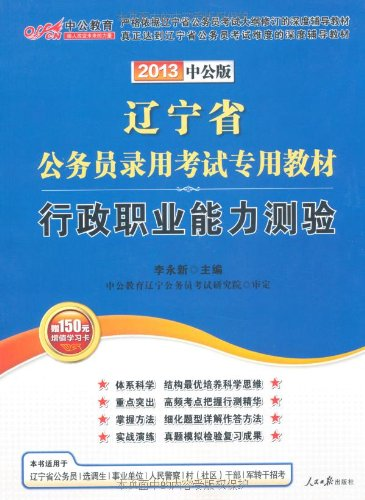 Genuine brand new guarantee 2013 - executive career Aptitude Test - Liaoning Province. the civil ...