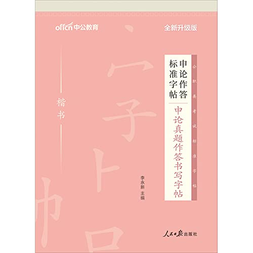 The answer in the public version of the application on the standard copybook the answer (essay ...