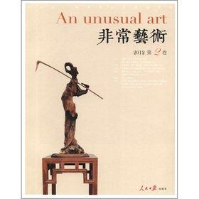 9787511512949 PoFeng(Chinese Edition): ZHANG ZHEN GUO
