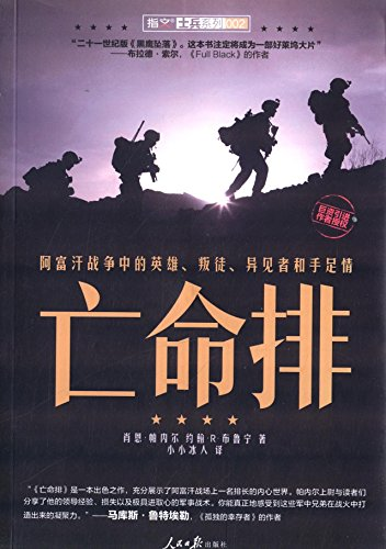 9787511513359: Desperate row - the war in Afghanistan in English. Traitor. Dissidents and brotherhood(Chinese Edition)