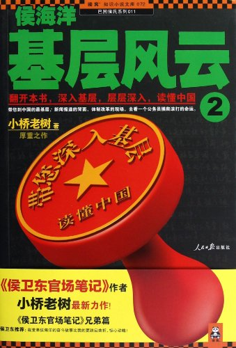 Hou marine grassroots FY the .2 (read off)(Chinese Edition): XIAO QIAO LAO SHU