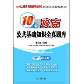 2013 in the public version of Anhui Province and institutions the open recruitment staff the exam ...
