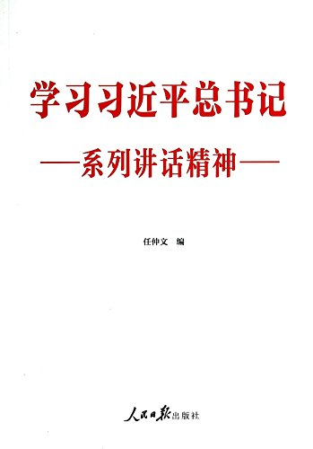 9787511524355: Learning the Spirit of General Secretary Xi Jinping's Series of Speeches (Chinese Edition)