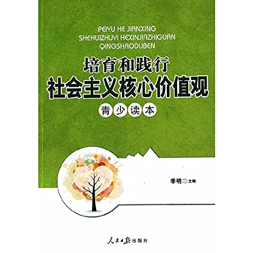 Cultivate and practice the socialist core values ??Youth Reading(Chinese Edition): JI MING