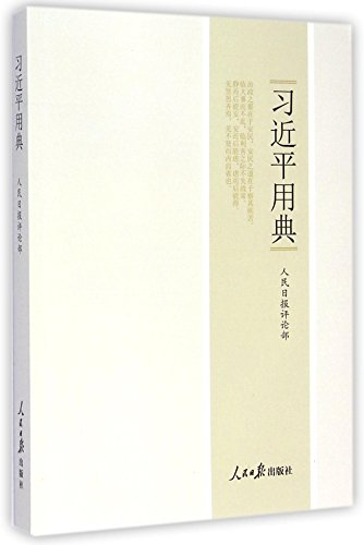 9787511530561: Classical Words Quoted by Xi Jinping (Chinese Edition)