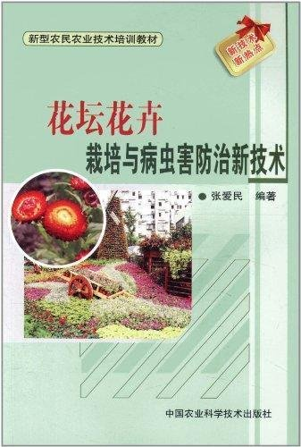 Parterre flower cultivation and pest control new technologies(Chinese Edition): ZHANG AI MIN