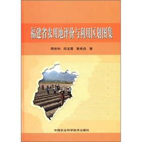 Genuine brand new guarantee Fujian agricultural land evaluation and use of zoning atlas XING Shi ...