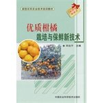 9787511606228: New farmers' agricultural technology training materials: high quality citrus cultivation and preservation of new technology