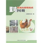 Books 9787511607348 Genuine Atlas hens standardized farming techniques(Chinese Edition): BEN SHE