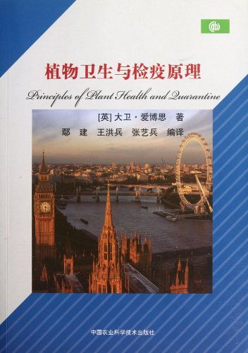 9787511608130: Principles of Plant Health and Quarantine (Chinese Edition)