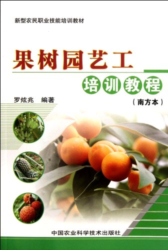 9787511608413: Training Course for Fruit Tree Gardener (South) (Chinese Edition)