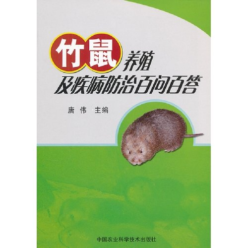 Rhizomys breeding and disease prevention 579-(Chinese Edition): TANG WEI
