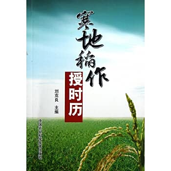 In cold rice Shoushi Calendar(Chinese Edition): LIU KE LIANG
