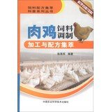 9787511611963: Highlights feed formulation science series : chicken feed modulation processing and formulation Highlights(Chinese Edition)
