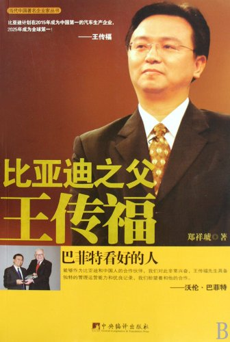 9787511700087: Founding Father of BYD: Wang Chuanfu (Chinese Edition)