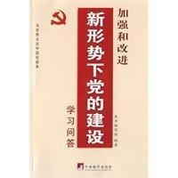 Genuine ] strengthening and improving Party building: JIA QIANG HE