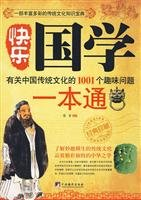 Books 9787511700919 Genuine happiness Sinology a pass : about Chinese traditional culture 1001(...