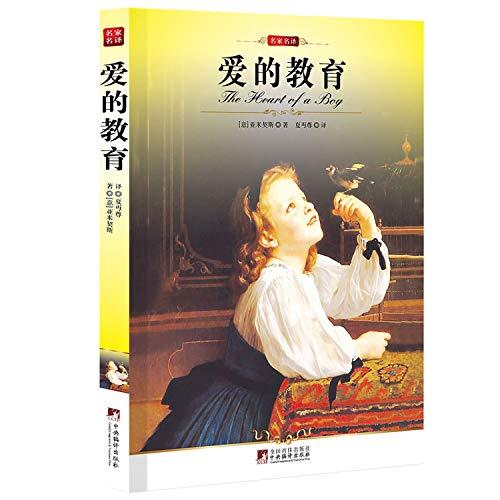 love of education (World Literature)(Chinese Edition): YA MI QI