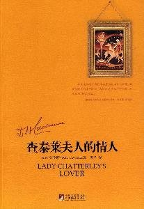 Genuine ] Lady Chatterley's Lover (szj)(Chinese Edition): YING ) LAO LUN SI