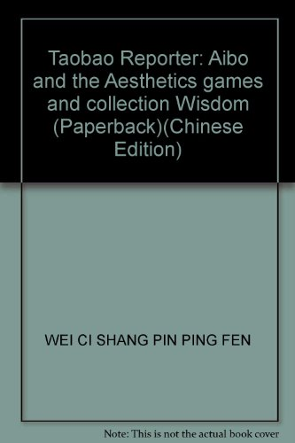 Taobao mind: Aibo games with people's aesthetic intelligence collection(Chinese Edition): YUE ...