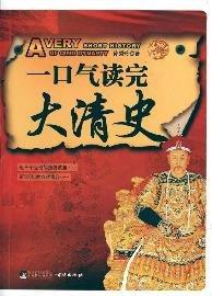 Devoured large Qing(Chinese Edition): SUN XIU LING. ZHU