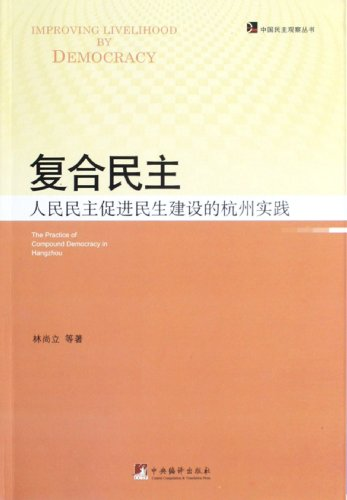 9787511706126: Composite Democracy The Practice of Promoting Peoples Livelihood by Peoples Democracy in Hangzhou (Chinese Edition)