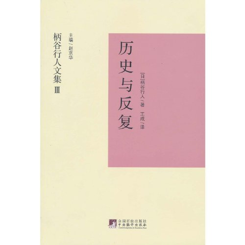 Genuine Books 9787511706157 History and repeatedly(Chinese Edition): BING GU XING REN