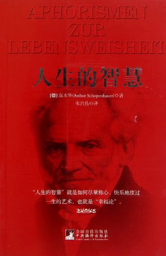 9787511706706: Wisdom of Life (Chinese Edition)