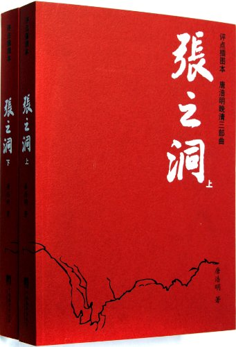 9787511707239: Chang Chih-tung - two volumes - Comment Illustrated (Chinese Edition)