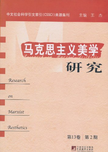 Books 9787511707888 Genuine Marxist Aesthetics Research ( Volume 13. Number 2 )(Chinese Edition): ...