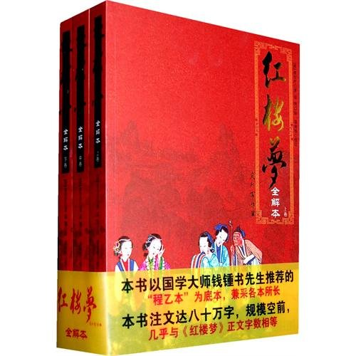 Books 9787511707895 Genuine Red Mansions full solution of the ( Set of 3 )(Chinese Edition): CAO ...