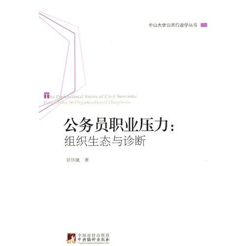 Career in public service pressure: organizational ecology and diagnosis(Chinese Edition): JING HUAI...