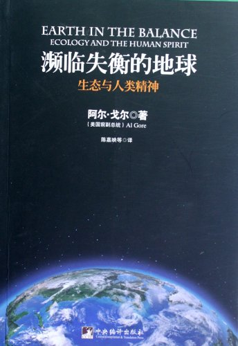 9787511709608: Earth in the Balance Ecology and the Human Spirit (Chinese Edition)