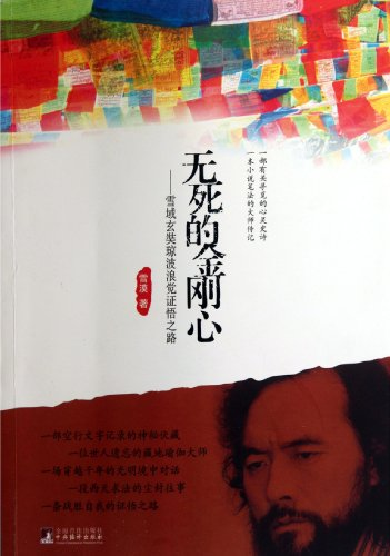 9787511710024: Undeath Vajrasattva--The Road of Enlightenment Felt by Qiong Boliang of Snowy Xuanzang (Chinese Edition)