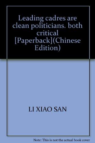 Books 9787511710055 Genuine leadership cadres in politics: LI XIAO SAN