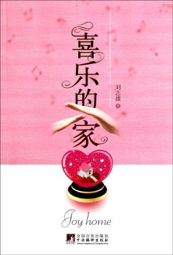Happy Family (Chinese Edition): liu zhi xiong