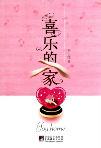 9787511710222: Happy Family (Chinese Edition)