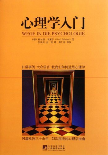 9787511710321: Introduction to Psychology (Chinese Edition)