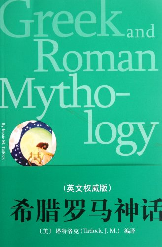 Greek and Roman Mythology Authoritative English Edition: Jessie M.Tatlock