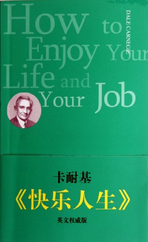 9787511712059: How to Enjoy Your Life and Your Job by Dale Carnegie Authoritative English Edition (Chinese Edition)