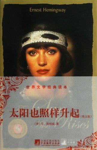 9787511712905: World Literature Classics Reading: Sun Also Rises (English)(Chinese Edition)