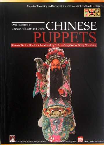 9787511713094: Chinese Puppets (English Edition) (Chinese Edition)