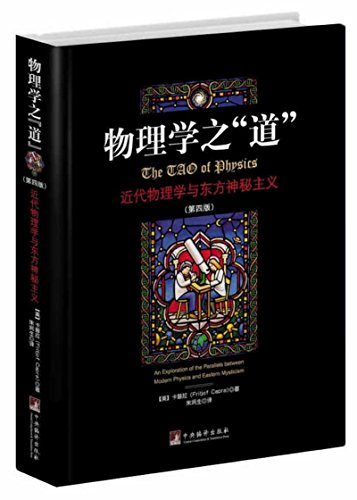 9787511713384: Tao of Physics: Modern Physics and Eastern mysticism (4th edition)(Chinese Edition)
