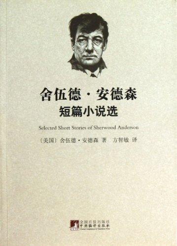 Genuine] Sherwood Anderson Short Stories(Chinese Edition): SHE WU DE ? AN DE SEN (Sherwood An