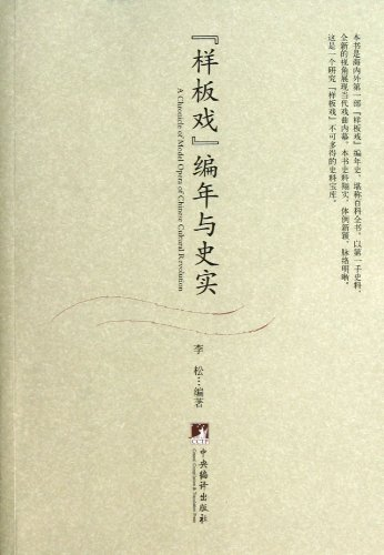 Genuine model operas: chronological and historical facts 9787511713940(Chinese Edition): LI SONG ...