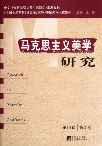 Genuine] Marxist aesthetics (14) (2) Wang Jie(Chinese Edition): WANG JIE