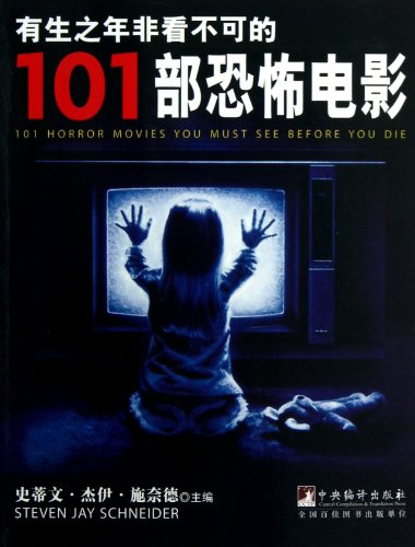 Lifetime-see not 101 horror movies(Chinese Edition): MEI ) SHI DI WEN JIE YI SHI NAI DE