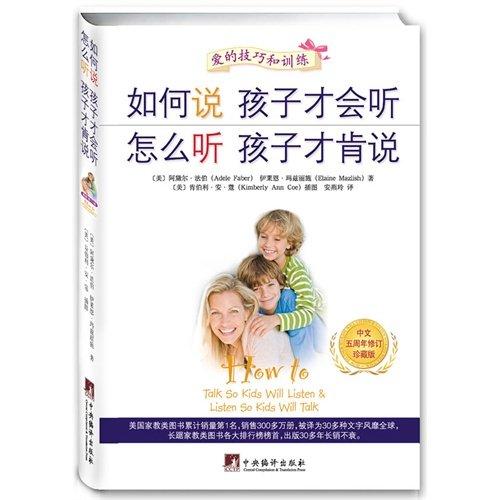 9787511715548: How to Talk So Kids Will Listen&Listen So Kids Will Talk (Chinese Edition)