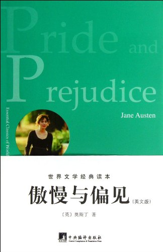 9787511715708: Pride and Prejudice (Chinese Edition)