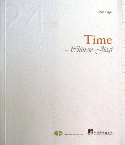 9787511717658: The Time (Chinese Edition)